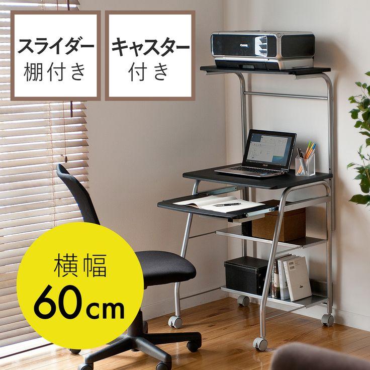 【新商品】コンパクトなスペースに設置できる、省スペースのパソコンデスク。60cm幅のスリムサイズで、プリンター収納が可能な棚を搭載したハイタイプのパソコンラック。ブラック。【WEB限定商品】