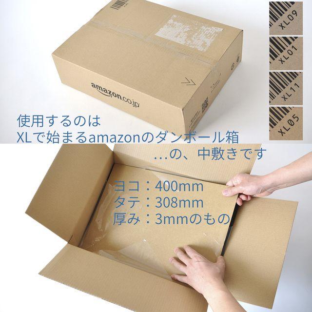 なぞるだけで【発送箱】が手作りできるテンプレート 箱の高さも選べます ダンボールで自作する梱包に
