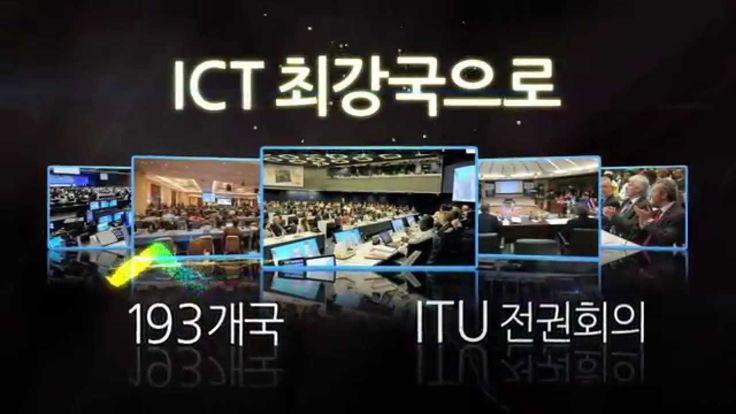 2014 ITU 전권회의 홍보영상 대한민국이 ICT세상의 중심이 됩니다!