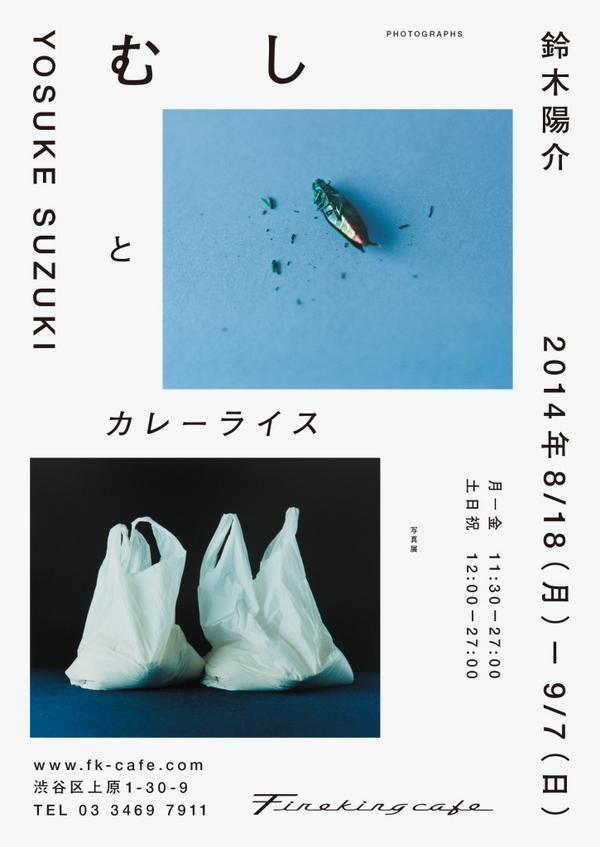 "YOSUKE SUZUKI/鈴木 陽介 在 Twitter:""鈴木陽介写真展「むし と カレーライス」@ fireking cafe…"