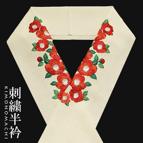 半衿 成人式 刺繍半襟