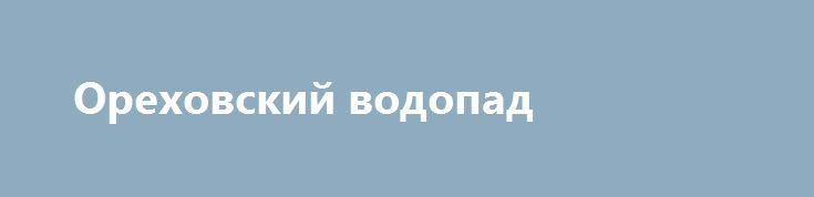 Ореховский водопад https://nunataka.ru/orexovskij-vodopad/  Координаты:N43°42'26″; E39°46'27″ Одним из украшений Сочинского национального парка является живописный Ореховский водопад. Это один из самых высоких водопадов Большого Сочи, охраняемый государством как памятник природы. Он образовался в результате падения вод реки Безуменки с 27-метрового крутого уступа, на ее слиянии с рекой Сочи. Несколько струй воды, сходясь посередине, ниспадают в круглую чашу с небольшим галечным […]…