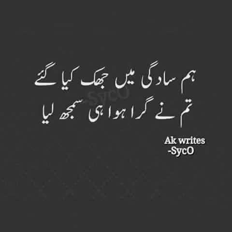 Best 25 Urdu Quotes Ideas On Pinterest Urdu Poetry Romantic