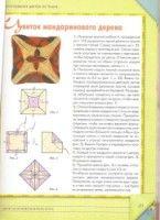 Gallery.ru / Фото #30 - Оригами из ткани - Los-ku-tik