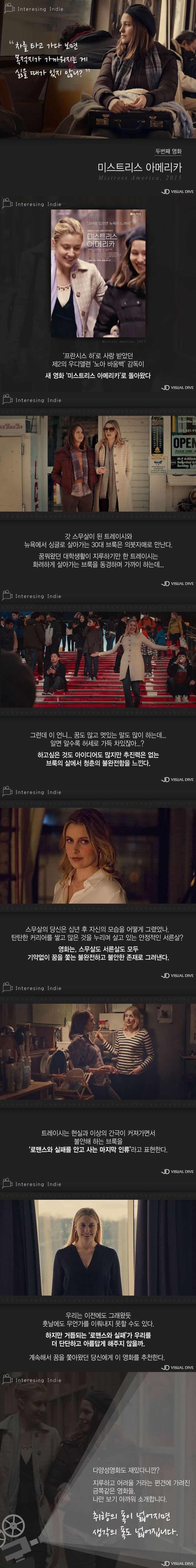이상과 현실 사이 '미스트리스 아메리카' [카드뉴스] #Movie / #Cardnews ⓒ 비주얼다이브 무단 복사·전재·재배포 금지