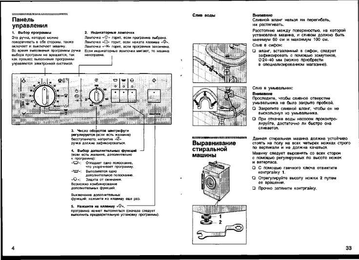Инструкция для стиральной машины national бесплатно