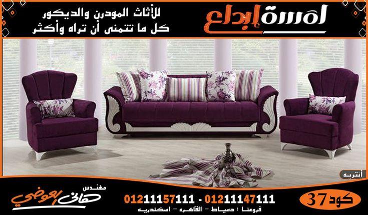انتريهات مودرن2020 Furniture Home Decor Decor