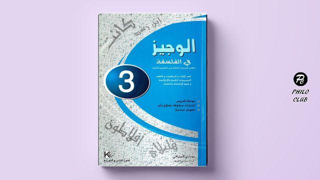 فيلوكلوب نادي الفلسفة تحميل كتاب الوجيز في الفلسفة السنة 3 من التعليم ال Arabic Alphabet For Kids Alphabet For Kids Arabic Alphabet