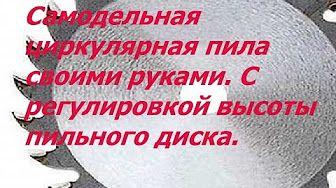 (16) Аккумуляторная Циркулярная Пила своими руками / DIY cordless circular saw - YouTube