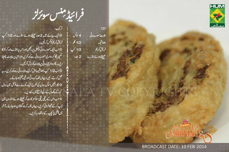Fried mince swirls recipe urdu english by masala mornings for English mincemeat recipe