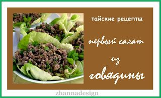 be healthy-page: первый салат из говядины