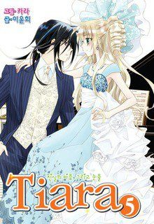 Tiara Manga Español, Tiara Capítulo 20 - Leer Manga en Español gratis en NineManga.com