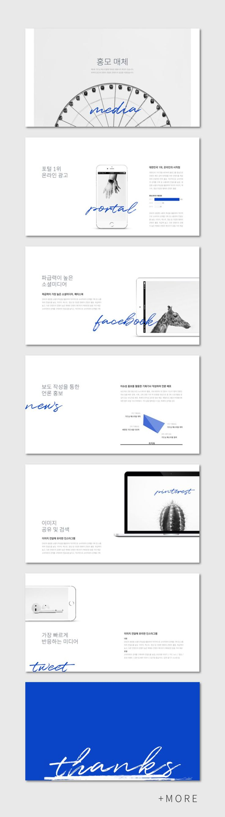 심플한 마케팅 제안서 Point Presentation Template #keynote #simple #minimal #business #marketing #portfolio #ppt