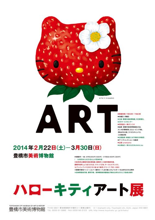 Japanese Poster: Hello Kitty Art Exhibition. Taku... | Gurafiku: Japanese Graphic Design