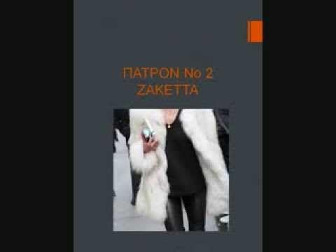 ΕΥΚΟΛΗ ΚΑΠΑ & ΖΑΚΕΤΑ - YouTube