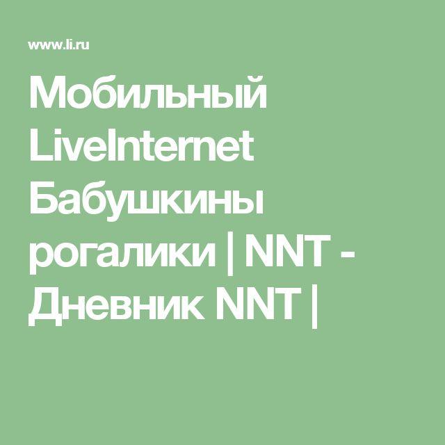 Мобильный LiveInternet Бабушкины рогалики | NNT - Дневник NNT |