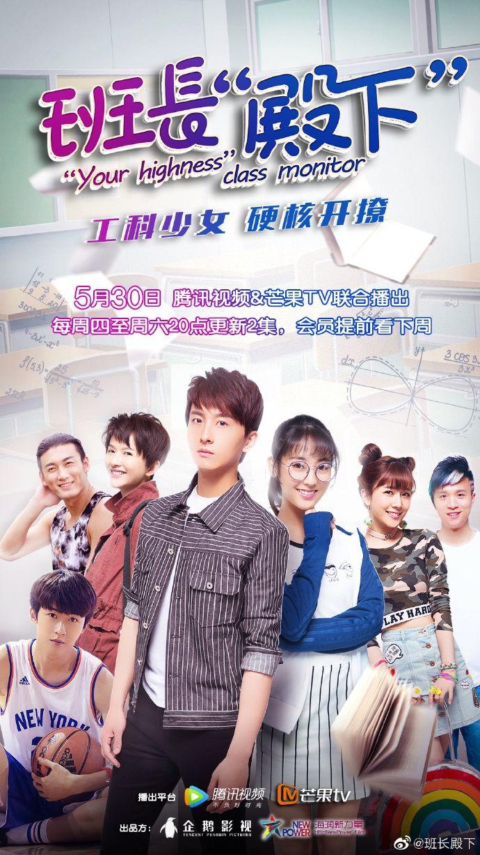 Your Highness The Class Monitor Ep 1 Popular Korean Drama Korean Drama Tv Chines Drama