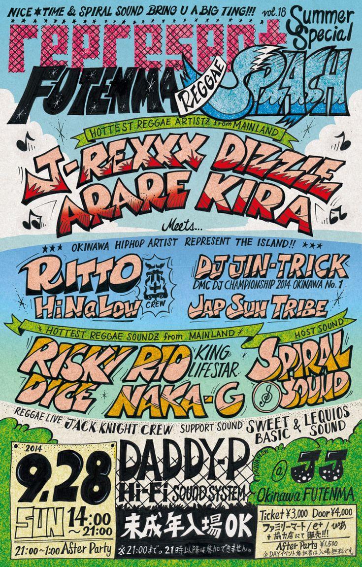 Hand draw & cg background reggae dancehall poster by Massa AquaFlow http://www.aquaflowcreation.net twitter https://twitter.com/MassaAquaFlow