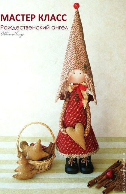 Купить Мастер класс по текстильной кукле+ПОДАРОК. Рождественский ангел - бежевый, МК, мастер-класс