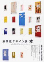 原研哉デザイン展「本」 友人、原田宗典がモノ書きだったおかげで。