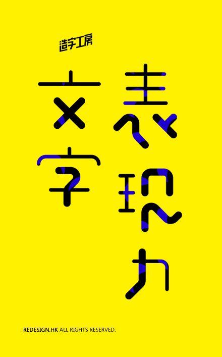 造字工坊:文字表现力 - 字体 - 图酷 - AD518.com