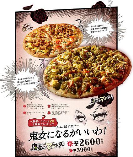 ドミノ・ピザ史上最辛! ハラピニオ特盛りの「クワトロ・鬼女のマヨネーズ」、ネット注文限定で販売スタート - ネタとぴ