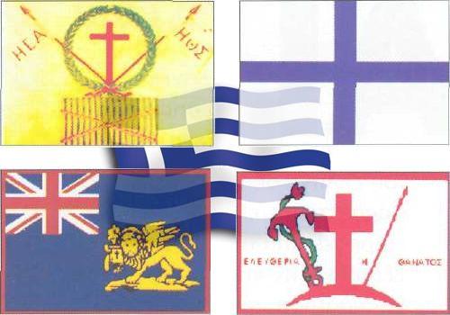 Οι σημαίες των επαναστατημένων Ελλήνων