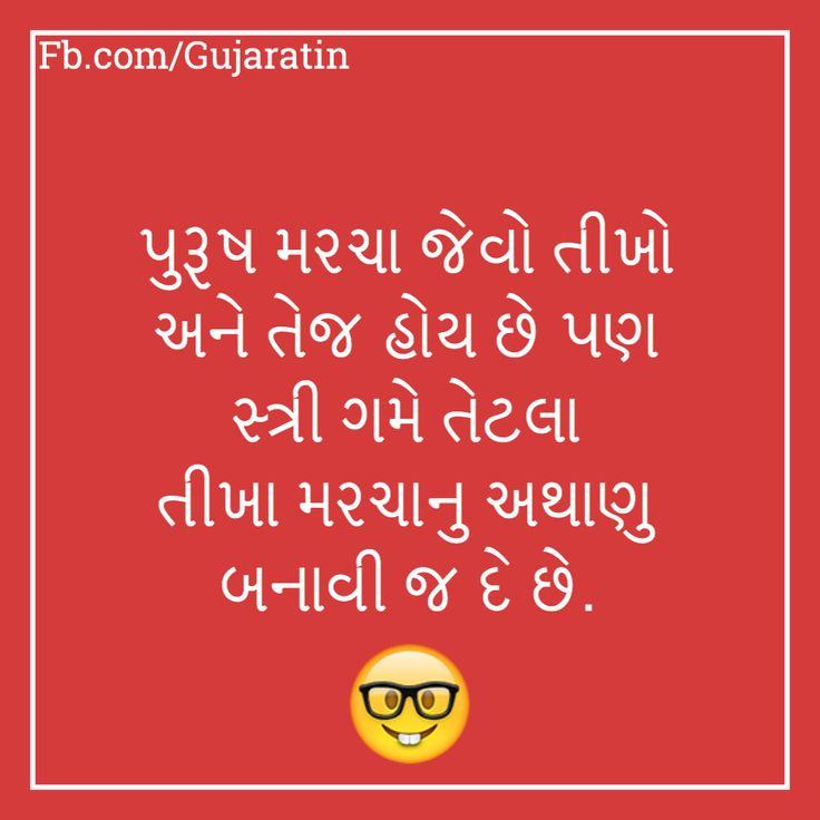 Adult gujrati jokes