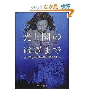 光と闇のはざまで (ソフトバンク文庫)    Kiss of a Demon King by Kresley Cole  Japanese