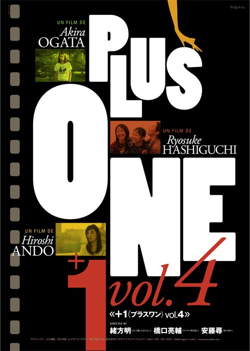 PLUS ONE vol.4 / movie poster 2013