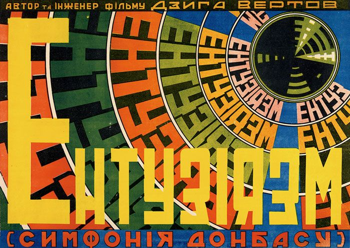 Dziga Vertov, Russian film poster