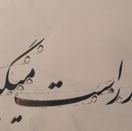 17 Best Images About Calligraphy Including Persian: arabic calligraphy tools