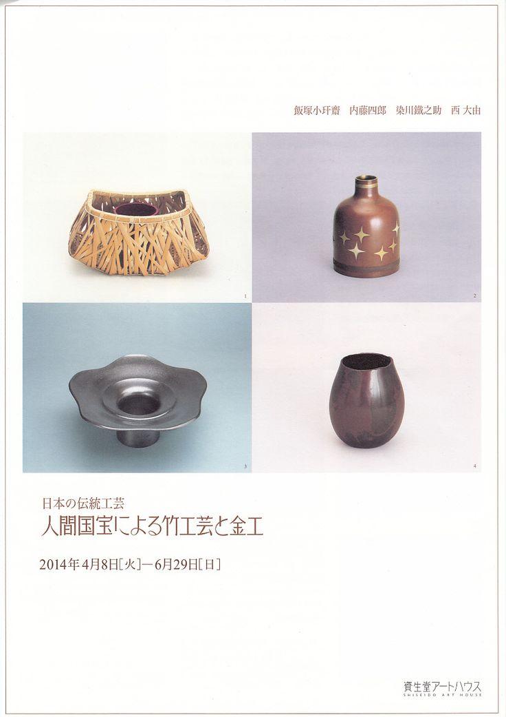 人間国宝による竹工芸と金工