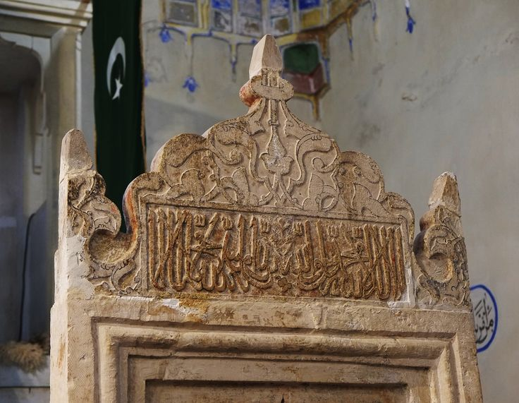 A carving work of the element pulpit minbar of Karagöz Bey Mosque (built in 1557 AD). A Thuluth inscription carved on the sand stone bears the Muslim Testimonial word of Shahada.