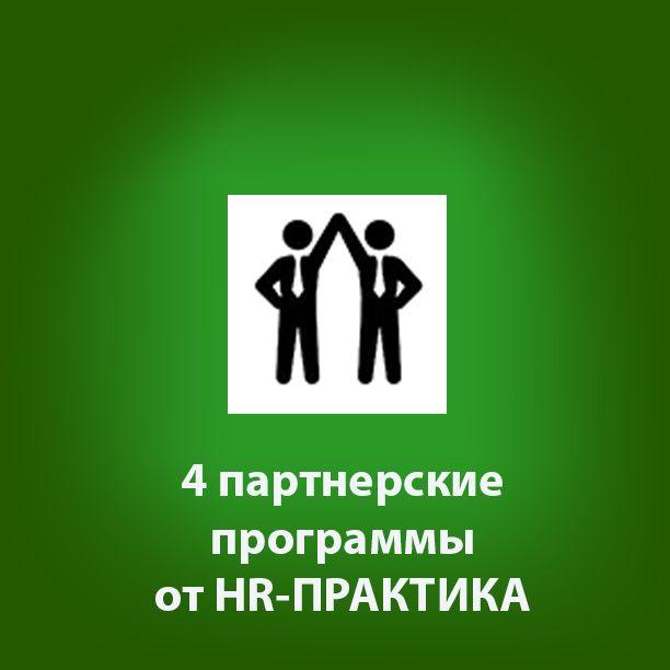 4 партнерские программы от @hrpraktika   Мы рады партнерству с коллегами из сферы управления персоналом – руководителями служб персонала, представителями учебных центров, тренинговых, консалтинговых, рекрутинговых и аутсорсинговых компаний, организаторами семинаров, конференций и вебинаров, представителями специализированных печатных и электронных СМИ, владельцами сайтов и информационных порталов.   Подробнее http://hr-praktika.ru/partnerskaya-programma/