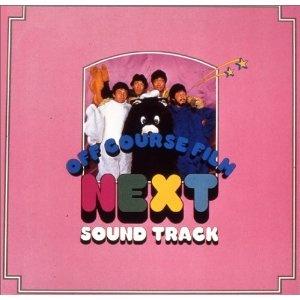 NEXT SOUND TRACK(紙ジャケット仕様)    ジャケットはポップだけど、「NEXTのテーマ~僕らがいた」は、名曲。