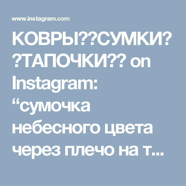 """КОВРЫ✴️СУМКИ✴️ТАПОЧКИ✴️ on Instagram: """"сумочка небесного цвета через плечо на толстой цепи👍 все как мы любим😋 #myhappynes #вязанаясумочкаотнэс"""""""