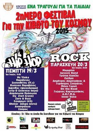 Music Is Life... Live Events: 'Ένα τραγούδι για τα παιδιά, 19 και 20 Μαρτίου στο... http://musicislifeplive.blogspot.gr/2015/03/19-20-kookoo-2.html