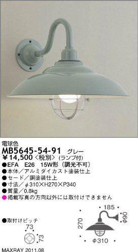マックスレイ ブラケット MB5645-54-91