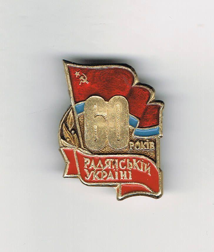 Old UKRAINIAN Soviet Socialist Republic 60th anniversary pin badge Russian/USSR