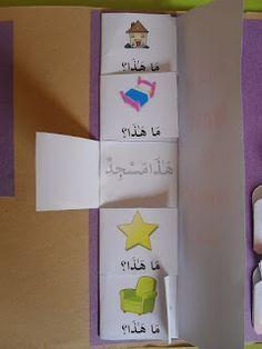 a muslim homeschool: Madina Arabic Reader lapbook lesson 1!