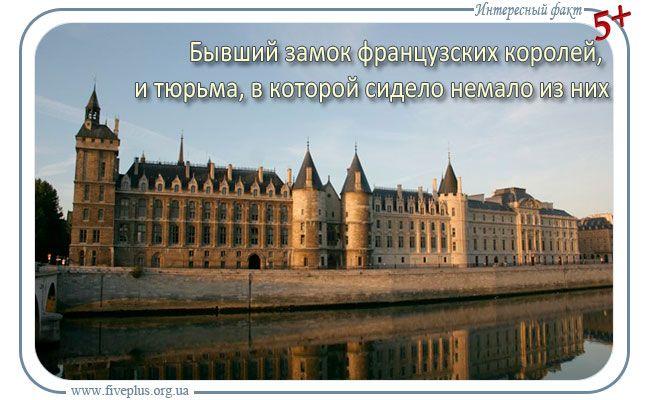Исторические факты об узниках замка «Консьержери»