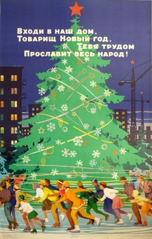 New Year Celebrations USSR, 1964 - original vintage poster by A. Krasitskaya listed on AntikBar.co.uk