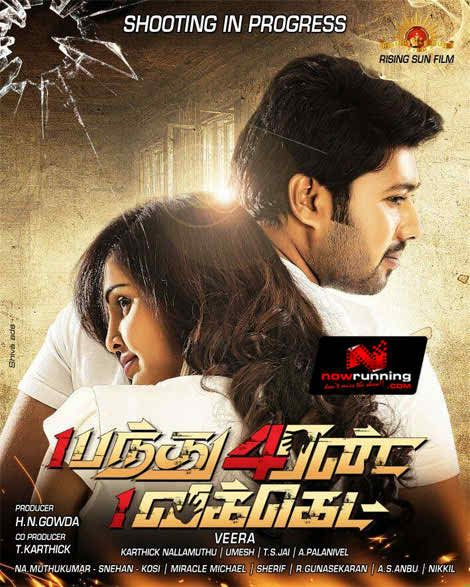 1 Pandhu 4 Run 1 Wicket 2014 Tamil Movie Mp3 Songs Download