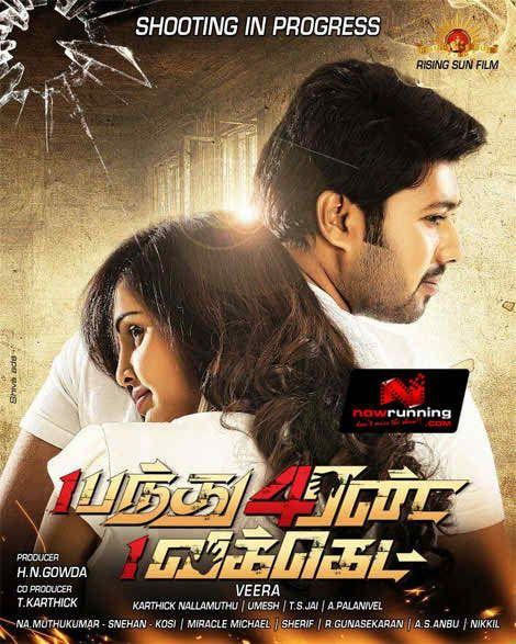 1 Pandhu 4 Run 1 Wicket 2014 Tamil Movie Mp3 Songs Download