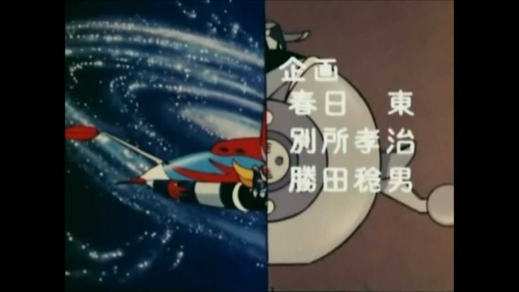 Goldrake - sigla( shooting star )