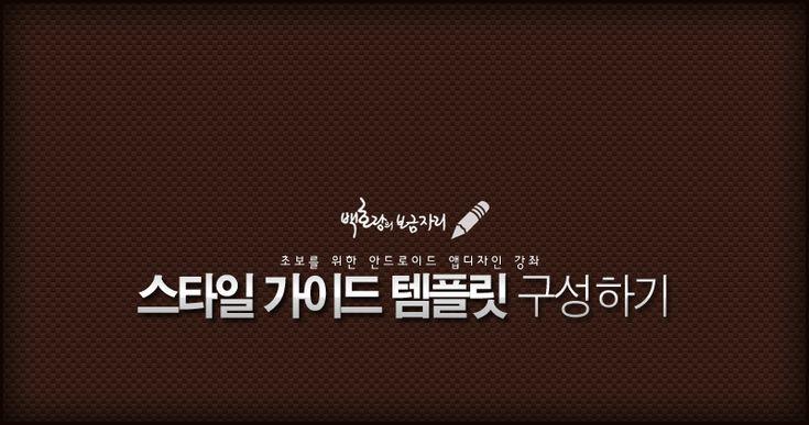 [안드로이드 앱디자인] 04. 스타일 가이드 템플릿 구성하기 – 백호랑의 보금자리