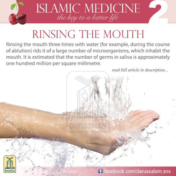 Rinsing the mouth three times with water rids it of a large number of microorganisms, which inhabit the mouth. It is estimated that the number of germs in saliva is approximately one hundred million per square millimetre. Muslims are prescribed to rinse the mouth 5 times a day #DarussalamPublishers #IslamicMedicine   ~Amatullah♥