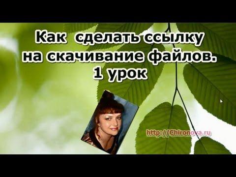 Как сделать ссылку на скачивание файлов на своём блоге  http://chironova.ru  В этом видеоуроке я покажу как сделать это прямо из админ панели блога.  Сделать это очень просто:    00:17 Сначала создаём папочку с файлами, которые будут скачивать  00:24 Делаем архив из этой папочки  01:06 Плюсы и минусы бесплатных файлообменников  02:17 Как посмотреть разм...