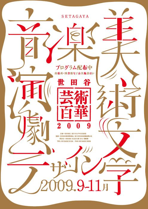 Japanese Poster: One Hundred Flowers. Tokyo Pistol. 2009 - Gurafiku: Japanese Graphic Design